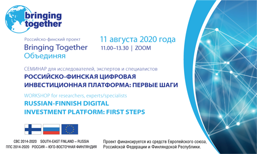 We invite you to participate in the Workshop for researchers, experts, specialists «Russian-Finnish Digital Investment Platform: first steps»