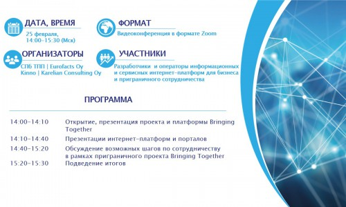 Within the framework of the project, the Workshop for developers and operators of Internet platforms will be held